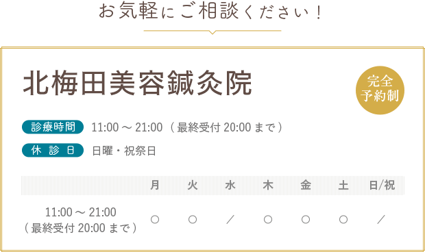 北梅田美容鍼灸院の営業時間