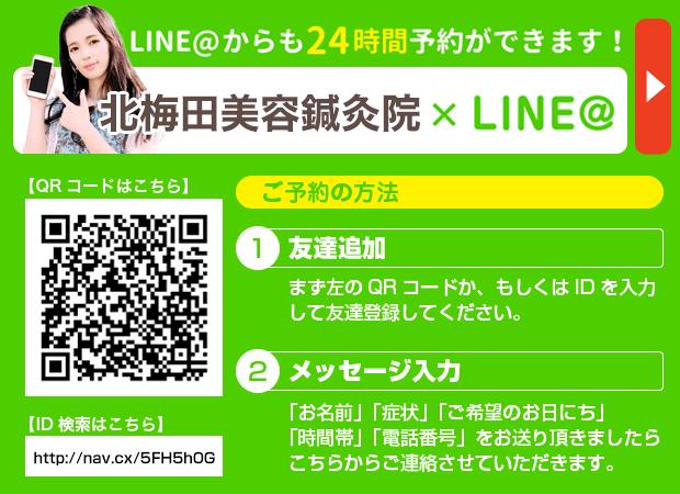 LINE@から24時間予約